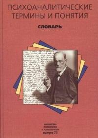 Психоаналитические термины и понятия. Словарь